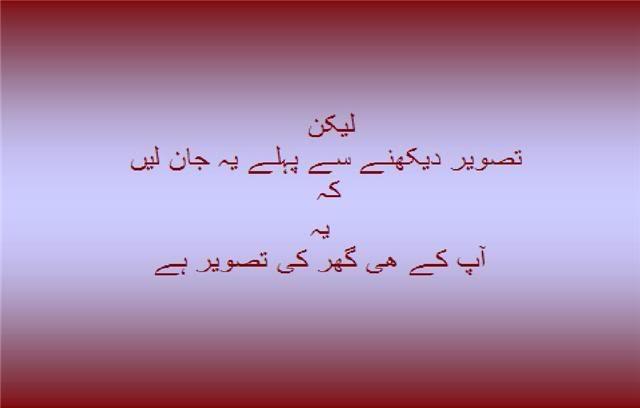 Aapka Ghar...! 3