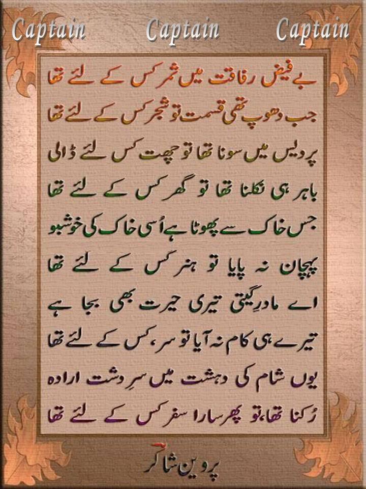 Be-Faiz Raffaqat...! ZM-1