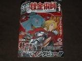 Mi coleccion de Artbooks Th_SDC14316