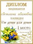 """Поздравляем победителей конкурса """"От души для души""""! 8db362293f635a266dce0d491ed6f2df"""