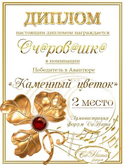 """Поздравляем победителей Авантюры """"Каменный цветок""""!!! 460d5703f39cf6102a2cd900b4307c2a"""