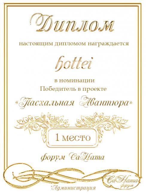 Поздравляем победителей Пасхальной Авантюры 7ccba4abd9185d77eff2452182a38740
