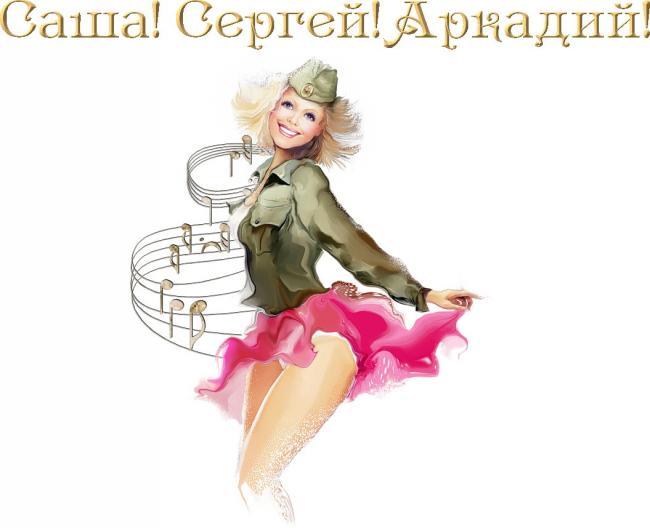 Саша! Сергей! Аркадий! 17f96265d498bbcdf54b03a95e661f41