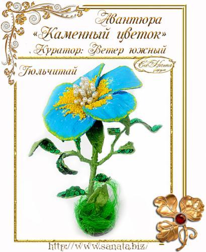 """Авантюра """" Каменный цветок"""" 08e49178a7519dd450d9ef787a7afa12"""
