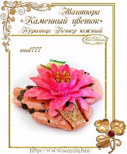 """Авантюра """" Каменный цветок"""" 69f2e3706bf4d19acb3282fc43496e13"""