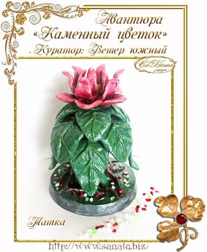 """Авантюра """" Каменный цветок"""" F9c83ed7868d969aa2a632965dfba617"""