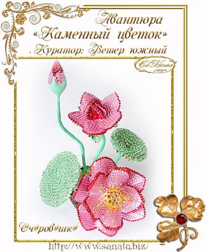"""Авантюра """" Каменный цветок"""" 6fe562b7579f0db3272b85eadf72cf46"""