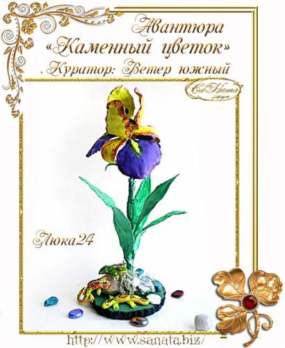 """Авантюра """" Каменный цветок"""" 31f0bc8e24d9116d05b345be467af46b"""