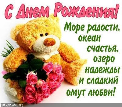 Поздравляем с Днем Рождения Ольгу (колокОльчик) 0ecaa7df9b765c012f677b5c166f5f25