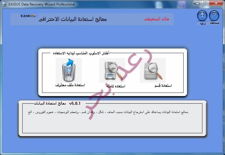 برنامج لاستعاده الملفات المحذوفهEASEUS Data Recovery Wizard Professional v5.0.1  KHALID5-2