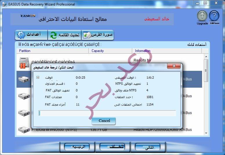 برنامج لاستعاده الملفات المحذوفهEASEUS Data Recovery Wizard Professional v5.0.1  KHALID7-1