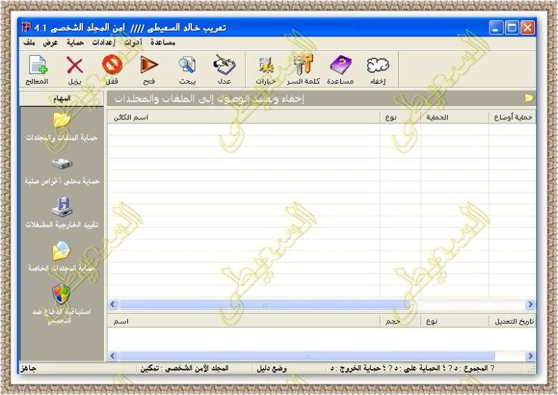 تعريب برنامج Folder Security Personal الاقوى فى اقفال وأخفاء الدريفرات والملفات والمحافظه على السريه Oooo1