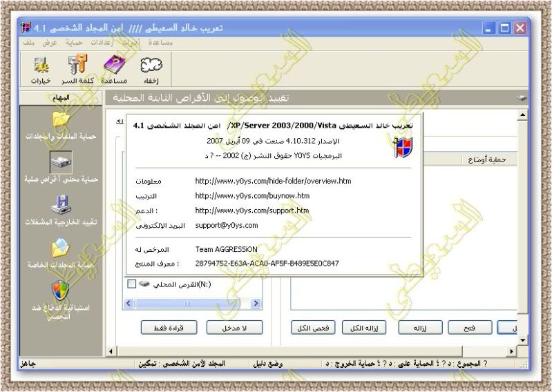 تعريب برنامج Folder Security Personal الاقوى فى اقفال وأخفاء الدريفرات والملفات والمحافظه على السريه Oooo3