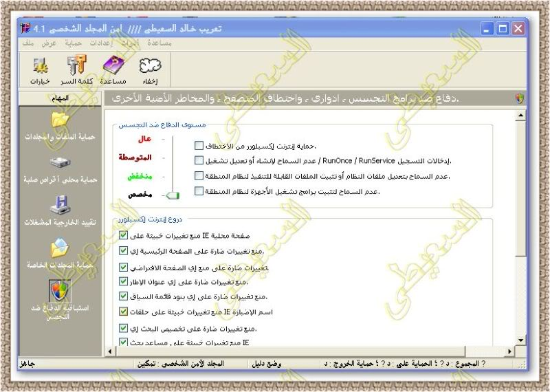 تعريب برنامج Folder Security Personal الاقوى فى اقفال وأخفاء الدريفرات والملفات والمحافظه على السريه Oooo4