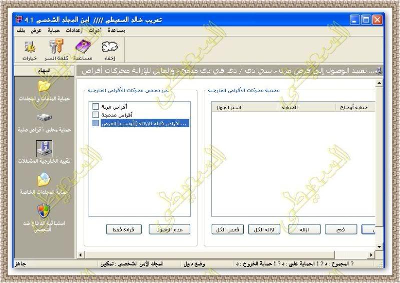 تعريب برنامج Folder Security Personal الاقوى فى اقفال وأخفاء الدريفرات والملفات والمحافظه على السريه Oooo5
