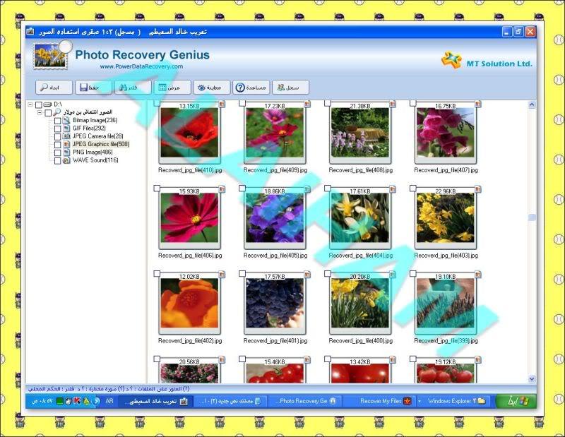 برنامجPhotoRecoveryGeniusالافضل فى استرجاع صورك المحذوفه من النقال اوالميمورى+من تعريبى +التسجيل Sshot5