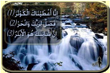 سورة الكوثر وما بها من جمال  2cdba786