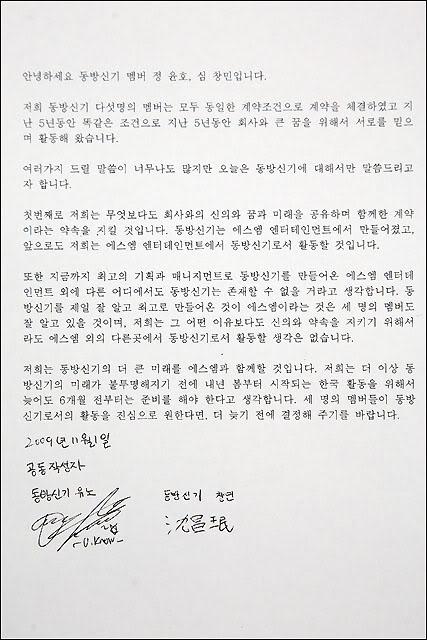 DBSK Breaking Up? 20091102_yunhochangmin_letter