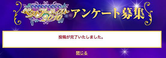 "NTV Music Festival ""Best Artists"" 2010 Vote for alan Finished"
