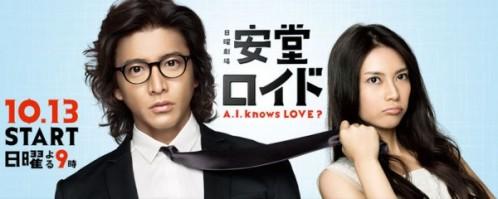 Андо Ллойд: умеют ли андроиды любить? / Ando Roido~A.I. knows LOVE ?~ / Ando Lloyd - A.I. Knows Love ? 146e1949fcf86042346a18964aa332ea