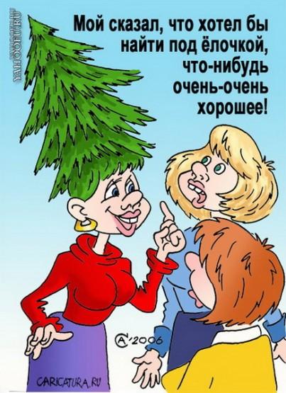 Лучший новогодний анекдот. 32037432e777ee3349a67ffdf67deeb7