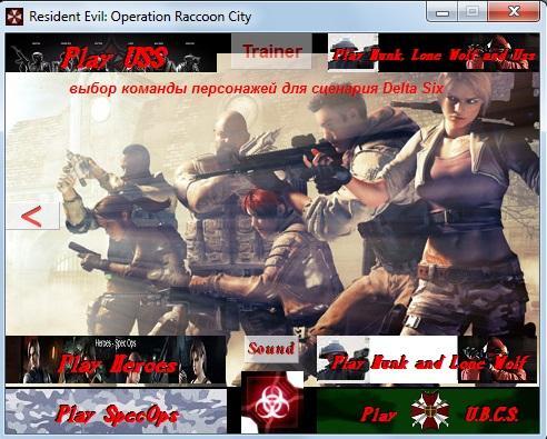 Resident Evil: Operation Raccoon City (моды) - Страница 2 Fc74a5d6c79b979562acd031a8039e76