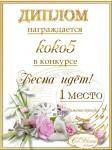"""Поздравляем победителей конкурса """"Весна идёт! Весне дорогу!"""" 9791874330b9952b0f3753b1ad55270e"""