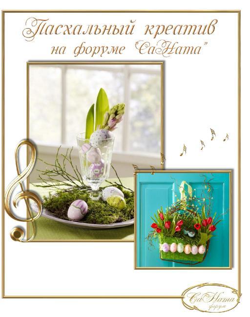 Поздравляем победителей Пасхальных конкурсов Fa5a4a5587d60f52c12e3783ea97c371