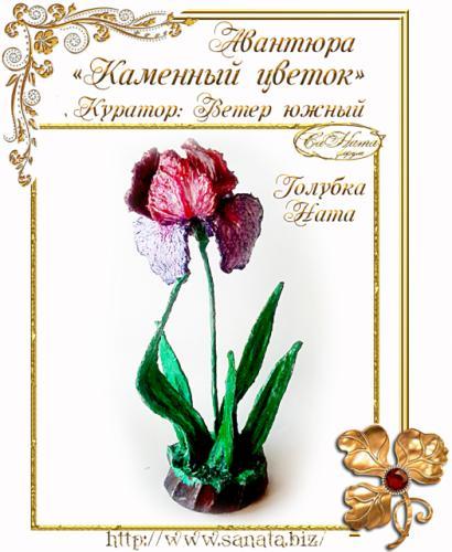 """Авантюра """" Каменный цветок"""" 5c53f956d7be2473a01bbe0d5d8056ed"""