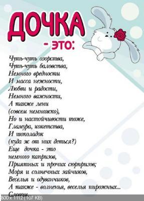 Поздравляем с рождением дочурки Юленьку (Uliya) 69c2d344b0eeef2b40b84470fcc0b75e