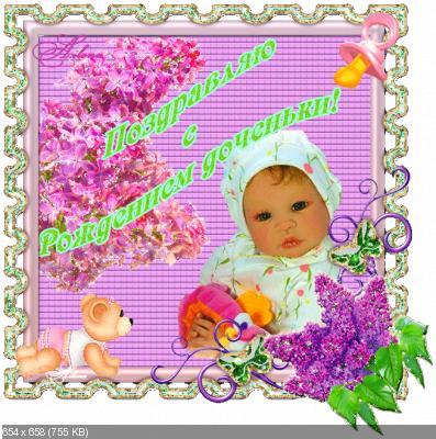 Поздравляем с рождением дочурки Юленьку (Uliya) A0e5642c2a799a9eab175ec815d4a7a0