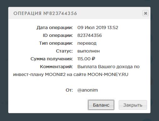 MOON MONEY - Доходность от 105% до 130%, сроки от 12 до 36 часов! 2019-07-09_18-09-09