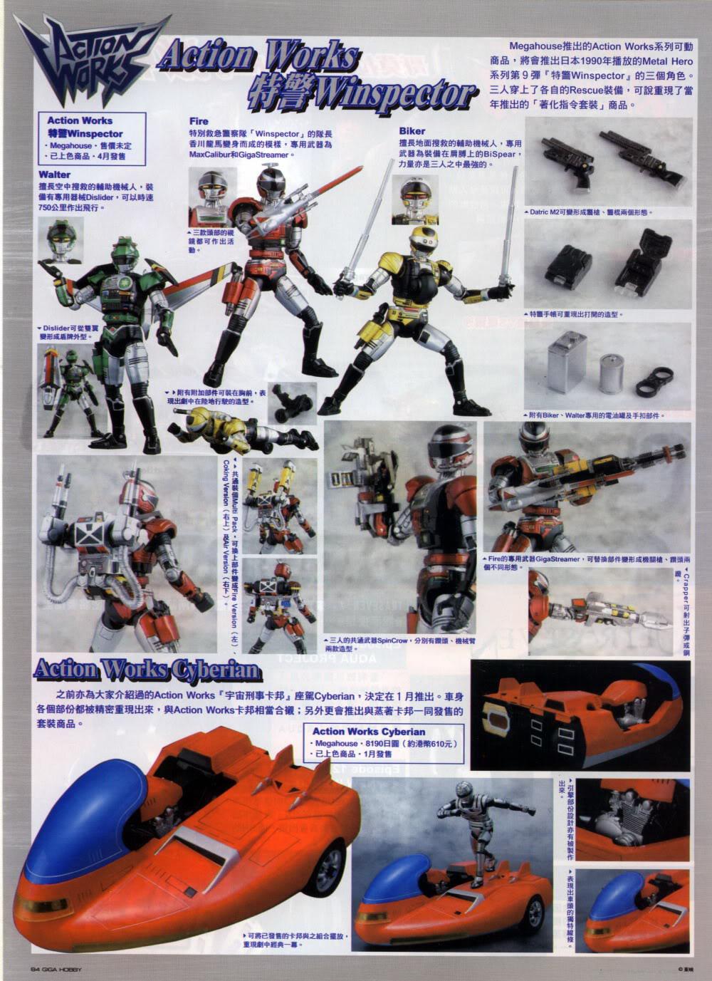 Metal Hero : Winspector P1000070