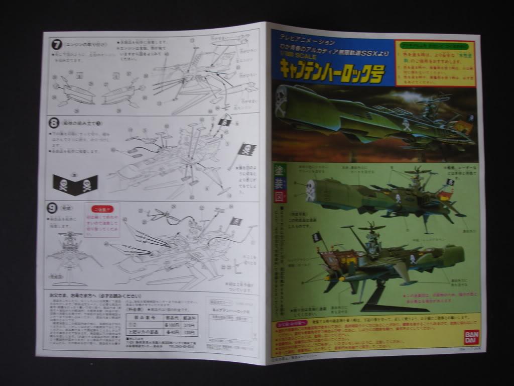Arcadia Bandai 1/1600 DSC02160_zps0c932b97