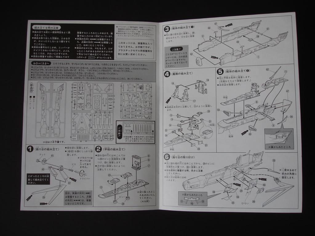 Arcadia Bandai 1/1600 DSC02162_zpsb6e56feb
