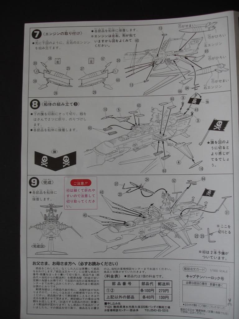 Arcadia Bandai 1/1600 DSC02163_zps409a84d6