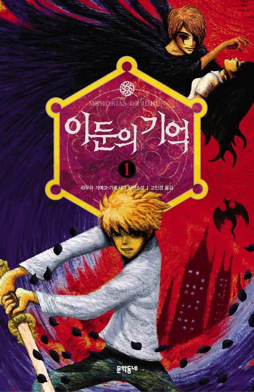 Portada en coreano. Libros382IMAGEN1