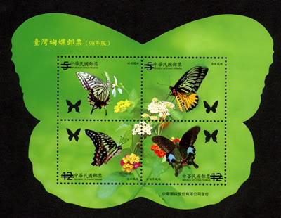 Republic of China (Taiwan) stamps TWN_20090625_01
