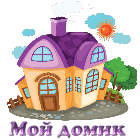 Поздравляем с Днем Рождения Светлану (mosia) B1d80ee2e7d5d17ae54e93dc6063cf0f