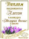 """Поздравляем победителей конкурса """"Мелодии Весны"""" 9b3d5c3330063b158dcc08d90d8a8ac5"""