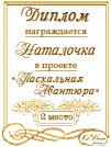 Поздравляем победителей Пасхальной Авантюры 708f46c2c869859b24655bfa5b3d99eb