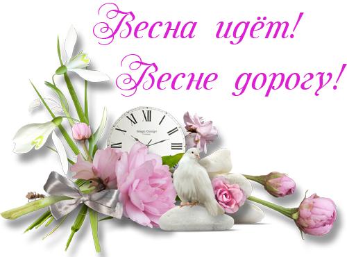 """Поздравляем победителей! Конкурс """"Весна идет! Весне дорогу! 2016"""" 49738969fa54a82c5bcb8e2313f74ae9"""