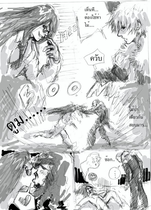 [Gallery]~NanShu~SinKid##>>Review VS Acar จบภาค 1<<(วาดหลายคน) - Page 3 R_A_05