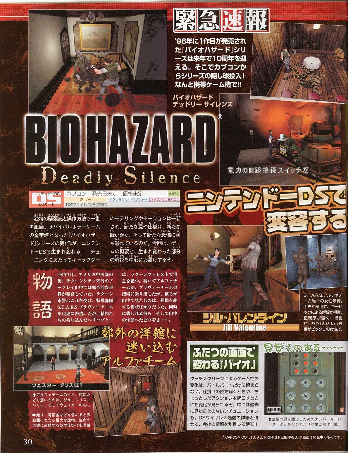 Resident Evil Deadly Silence Nds1-2