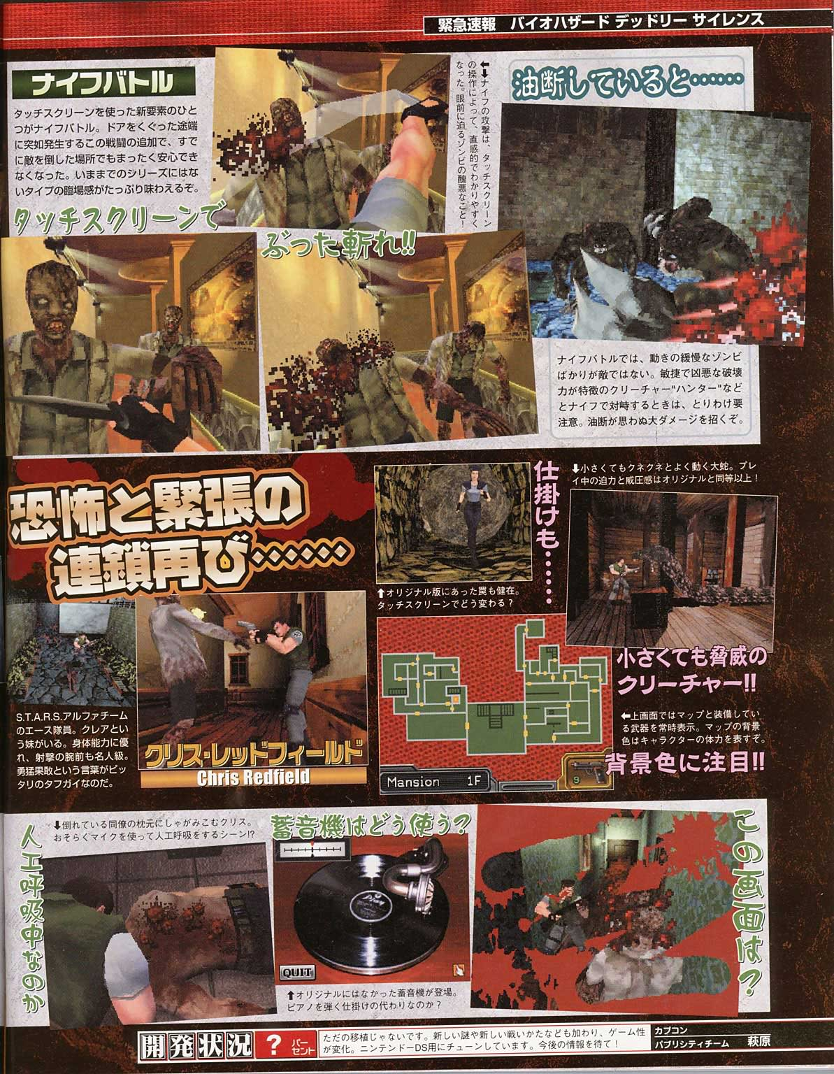 Resident Evil Deadly Silence Nds2-1