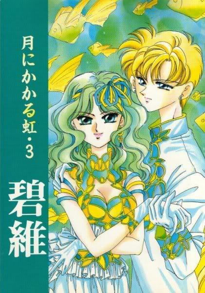 galería de Haruka y Michiru (Sailor Moon) Aoi