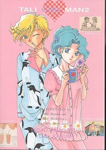 galería de Haruka y Michiru (Sailor Moon) Djs23685