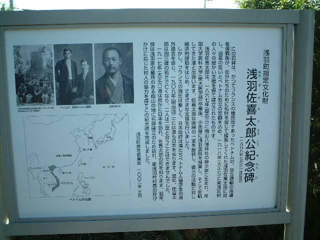 Phan Bội Châu và Asaba Sakitarô Asaba_Giai_thich