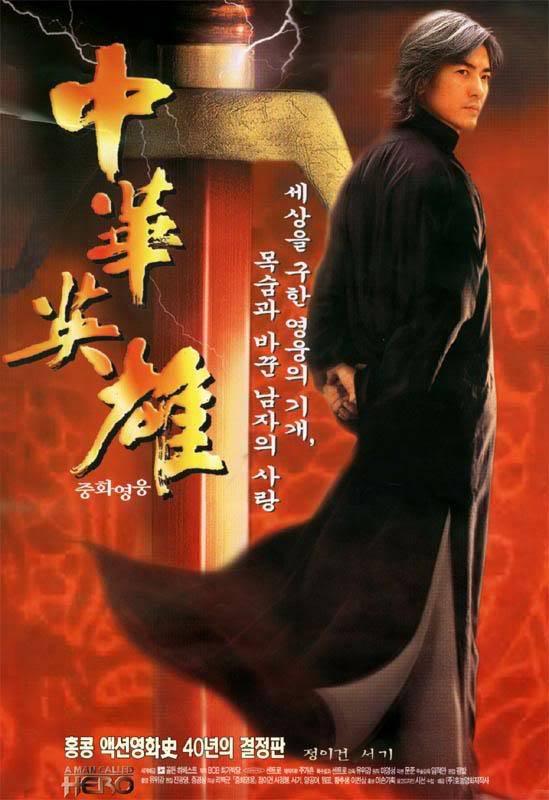 [1999] Trung Hoa Anh Hùng | A Man Called Hero | 中华英雄 B5730-00
