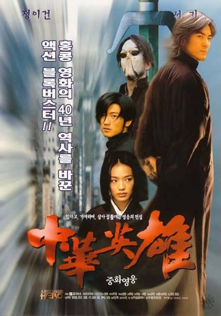 [1999] Trung Hoa Anh Hùng | A Man Called Hero | 中华英雄 C3fce9010bac670f728b6529